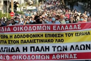 Συγκέντρωση και πορεία ΕΕΔΥΕ: Αλληλεγγύη στον παλαιστινιακό λαό