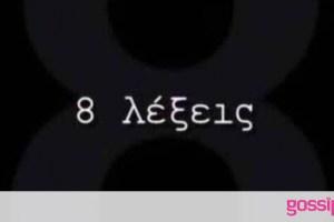 8 λέξεις: Η γκάφα του Νικηφόρου θα τινάξει ένα μυστικό στον αέρα