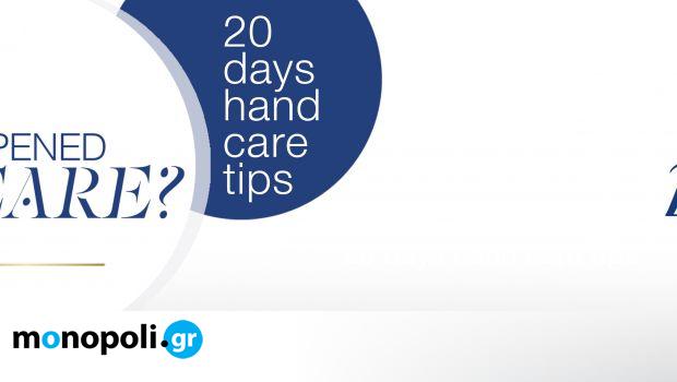 Tip#3: Γιατί πρέπει να αποφεύγουμε το πλύσιμο των χεριών μας με καυτό νερό; - Monopoli.gr