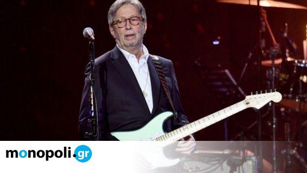 Έρικ Κλάπτον: Αρνείται να δώσει συναυλίες μόνο για εμβολιασμένους - Monopoli.gr