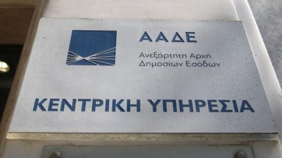 ΑΑΔΕ: Πρόστιμα έως και 5.000 ευρώ σε επαγγελματικές ομάδες για μη έκδοση αποδείξεων (λίστα)
