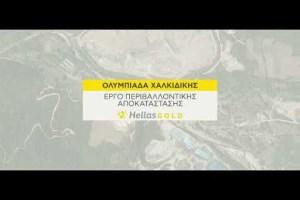 Ελληνικός Χρυσός: Άνω των €120 εκατ. οι μέχρι στιγμής επενδύσεις για πλήρη περιβαλλοντική εξυγίανση