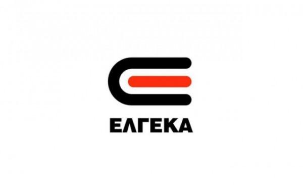 Ολοκληρώθηκε η ΑΜΚ 10,9 εκατ. ευρώ από την ΕΛΓΕΚΑ