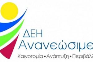 Υπογράφεται η σύμβαση για το έργο φωτοβολταϊκών σταθμών στις «Μεγάλες Λάκκες» Μεγαλόπολης