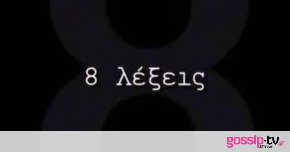 8 λέξεις: Η Ηλιάνα προμηθεύεται ένα όπλο και πάει στην Κέρκυρα