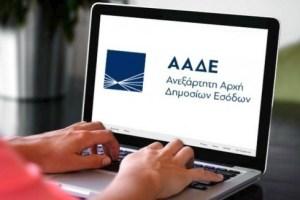 ΑΑΔΕ: Με εντατικούς ρυθμούς προχωρούν οι συμψηφισμοί οφειλών ΕΝΦΙΑ και φόρου εισοδήματος