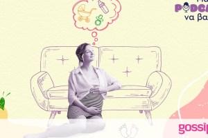 Η ψυχολογία της εγκύου, τι να περιμένει και τι να κάνει