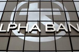 Πρόγραμμα μετασχηματισμού της Alpha Bank