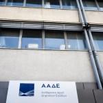 ΑΑΔΕ: Επεκτάθηκε σε άλλες 35 ΔΟΥ η εφαρμογή «Τα Αιτήματά μου»