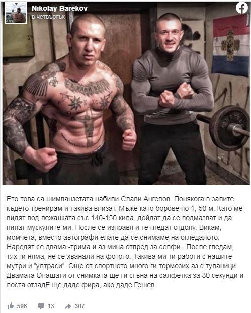 Бареков срещу биячите на Слави Ангелов
