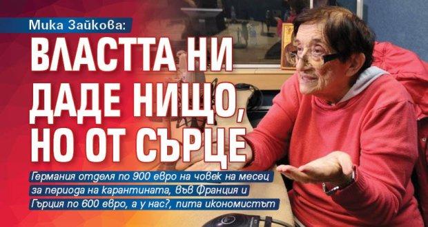 Мика Зайкова: България е единствената страна която не помогна на хората