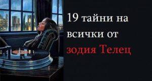 19 тайни на всички от зодия Телец