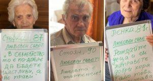 Любовните съвети на нашите баби и дядовци които трогнаха цяла България