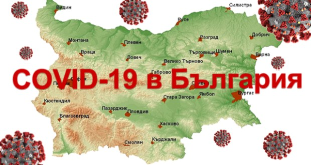 COVID-19 продължава с черната си жътва в България