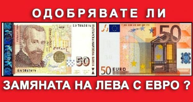 Решено: Въвеждаме еврото у нас от 2024-а