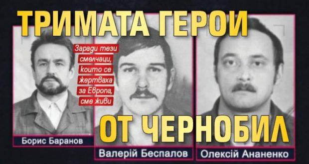 Заради тях сме живи: Тримата смели мъже от Чернобил