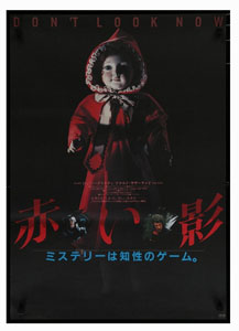 Don't Look Now Japanese poster