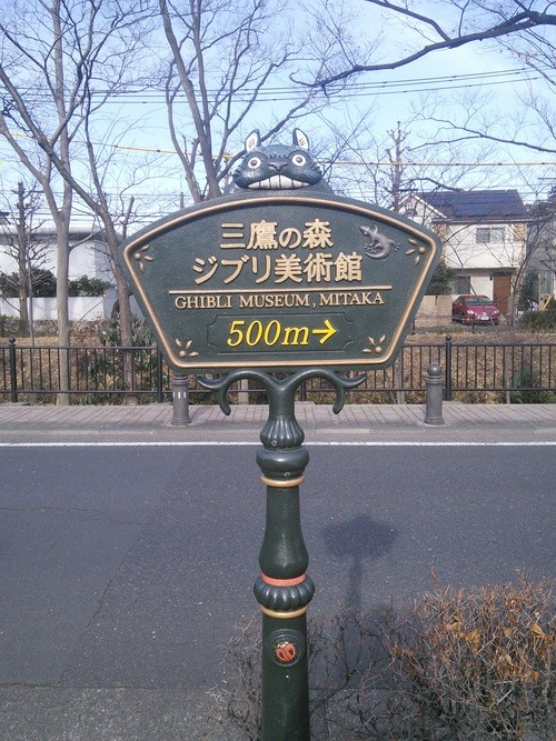 A sign pointing to the Studio Ghibli museum in Mitaka, Tokyo, Japan