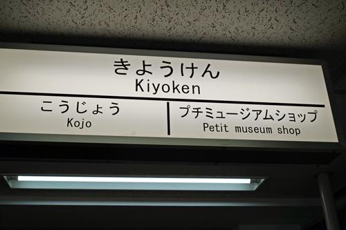 kiyouken273