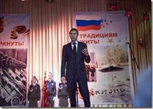 Кондрашов В.И.