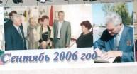 Встреча с космонавтом Волыновым в штабе Поста №1