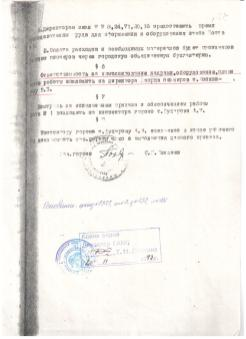 Приказ ГорОНО стр. 2