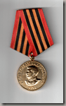 медаль 70 лет победы