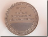 Медаль - оборот. сторона