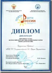 Дипломы Артек Муха - 0002