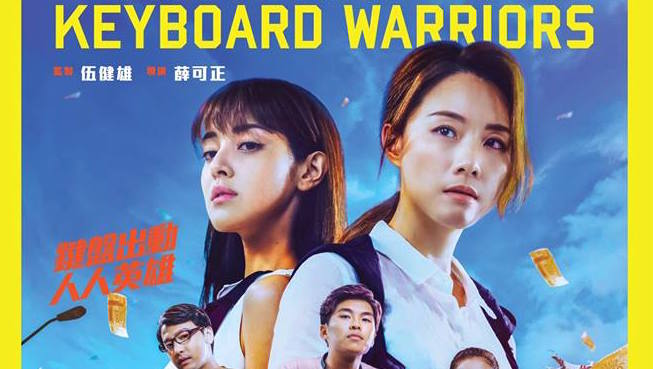 """Grace Chan Has Acting Breakthrough in First Film """"Keyboard ..."""