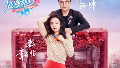 Viva La Romance 2 Set to Air on Valentine's Day