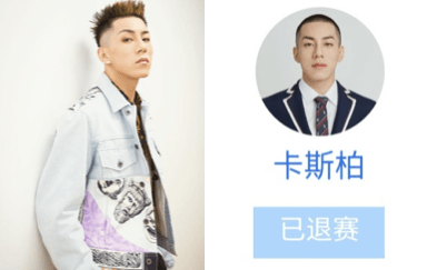 "Casper Withdraws from ""Idol Producer 2"""