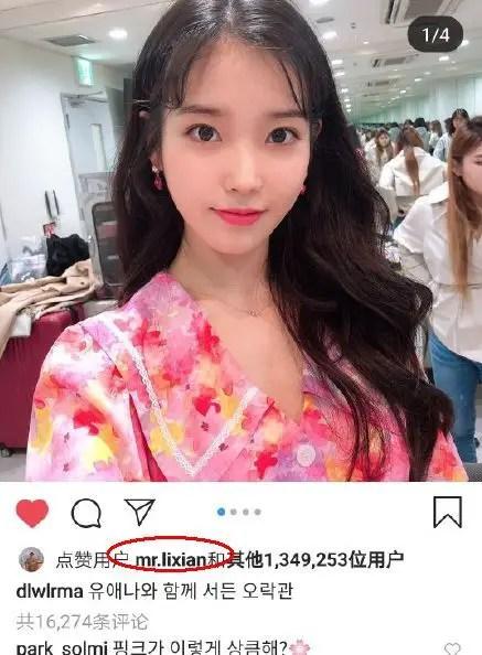 Top 12 Reasons Why Li Xian is Ideal Boyfriend Material Tencent Li Xian Liked IU's IG Posts