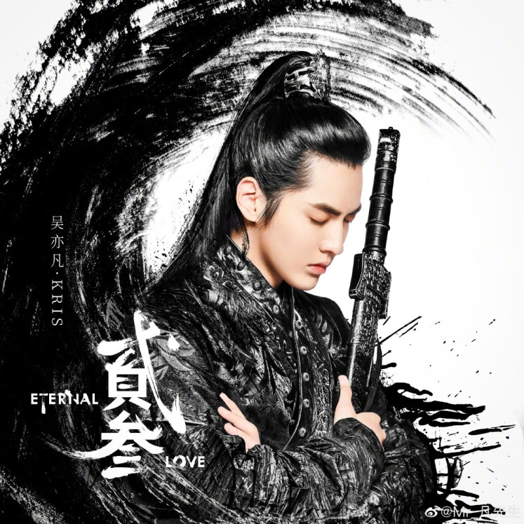 """Kris Wu and Yang Zi Fans are Fighting Over Who Gets Top Billing for """"The Golden Hairpin"""""""