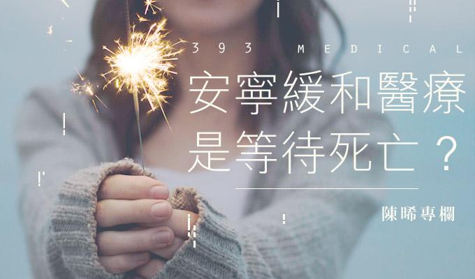 393公民平臺 - 善終