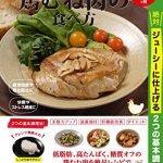 ノンストップ|鶏むね肉の甘辛みぞれ煮の作り方レシピ