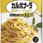 【モーニングショー】レンジで簡単、濃厚カルボナーラの作り方レシピ