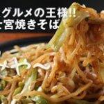 相葉マナブ|富士宮焼きそばの作り方レシピ(静岡県ご当地レシピ)