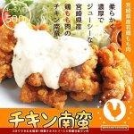 ケンミンショー|チキン南蛮の作り方レシピ(ごはんがすすむ絶品おかず第1位)