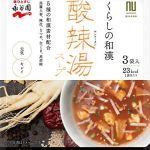 この差って何ですか|もずく酢のサンラータンの作り方レシピ(胃がん予防効果)浜田陽子レシピ