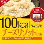 メレンゲの気持ち|チーズリゾットの作り方レシピ(TAKAHIROの簡単レシピ)