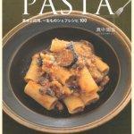 おかずのクッキング|サバ缶と季節野菜のパスタの作り方レシピ(日髙良実)