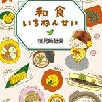 おかずのクッキング|菜の花と卵の味噌汁の作り方レシピ(土井善晴)