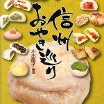 ケンミンショー|ニラせんべいの作り方レシピ(長野県民熱愛グルメ)