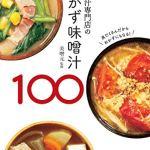 安藤和津さんの具だくさん味噌汁(最強味噌汁)の作り方レシピ|ソレダメ