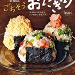 有吉ゼミ|中華風巨大おむすびの作り方レシピ(藤あやこ レシピ)