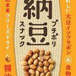 アド街ック天国 納豆牛乳茶漬けの作り方レシピ