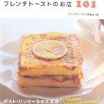 ZIP|フレンチトーストの作り方レシピ
