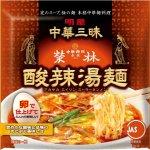 おかずのクッキング 酸辣湯麺(サンラータンメン)の作り方レシピ(土井善晴)