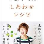 レミジャン作り方withパスタの作り方(平野レミ モニタリングレシピ)